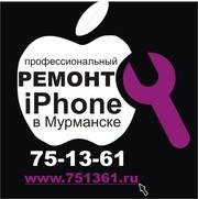 Ремонт Apple iPhone 3 / 4 / 4S / 5 / 5S в Мурманске (т.: 75-13-61)