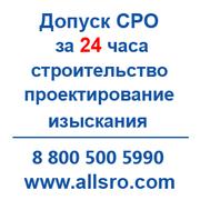 Вступить в  СРО строителей для Мурманска