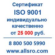 Сертификация исо 9001 для Мурманска