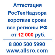 Аттестация РосТехНадзора для СРО  для Мурманска