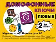 Изготовим дубликаты домофонных ключей любых типов в Мурманске за 2 мин