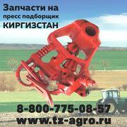Вязальный аппарат киргизстан 4u