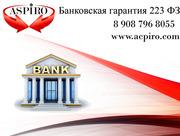 Банковская гарантия 223 фз для Мурманска