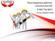 Удостоверение стропальщика для Мурманска