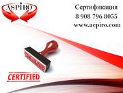 Сертификат соответствия ohsas 18001 для Мурманска